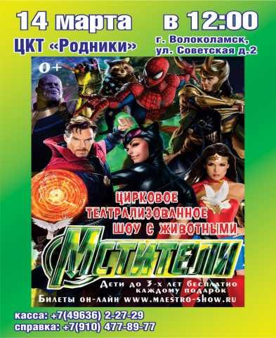 """Предложение: Цирковое Театрализованное Шоу """" Мстители"""