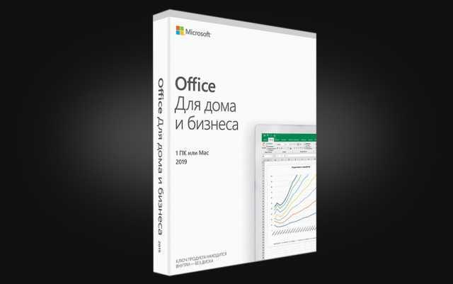 Продам Microsoft office для дома и бизнеса