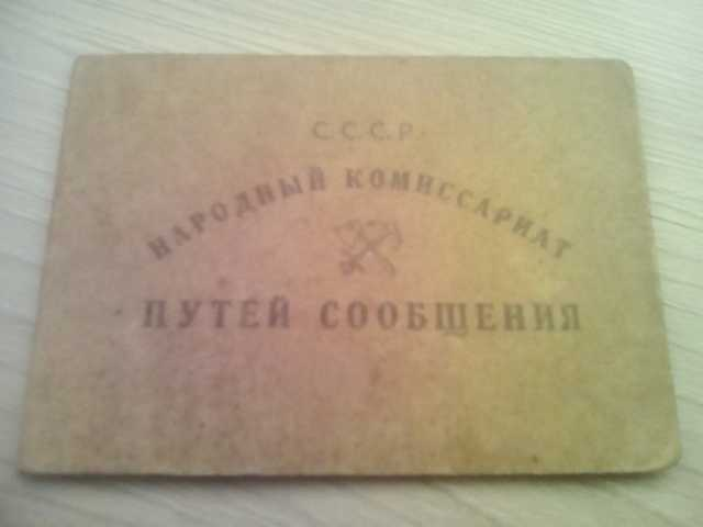Продам: удостоверение 1933