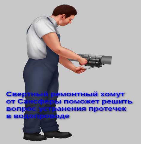 Продам: Хомут ремонтный ГК Сансфера