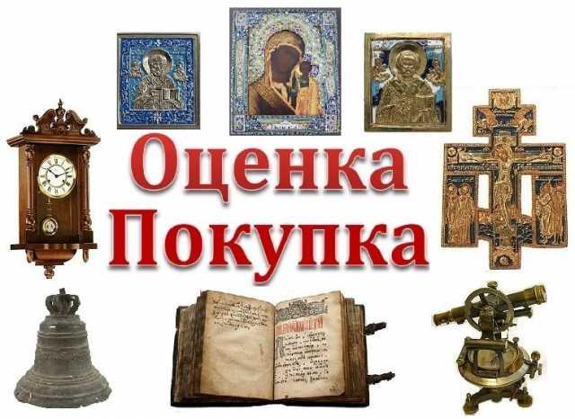 Куплю: Старинные иконы