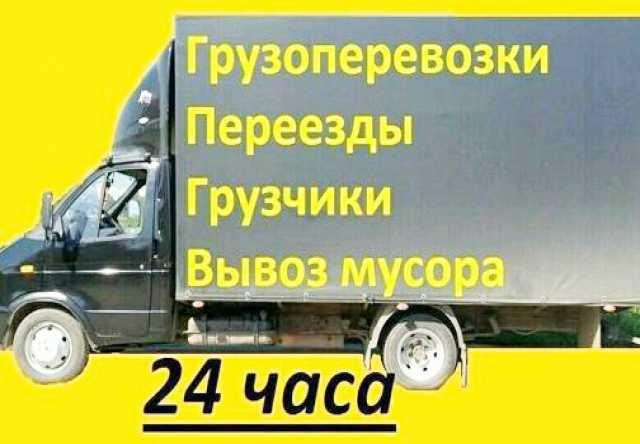 Предложение: Грузоперевозки в Иркутске. Грузчики