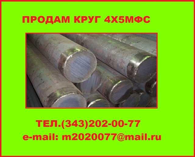 Продам: Продам сталь 4Х5МФС