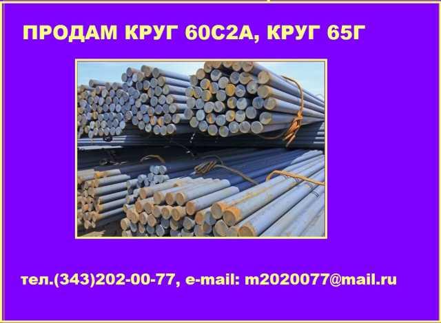 Продам: Продам круг сталь 60С2А, 65Г из наличия