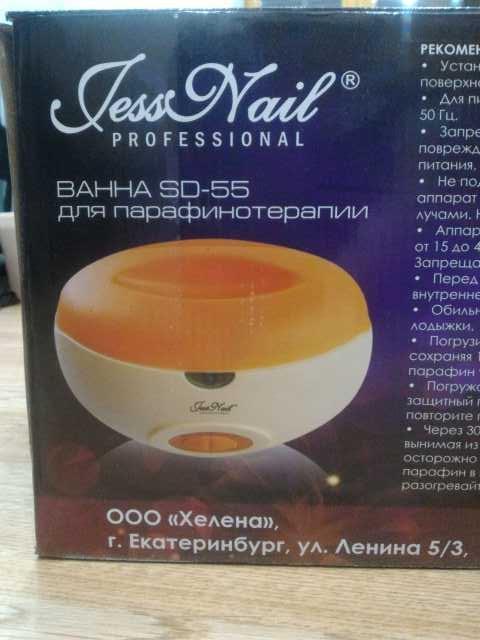 Продам: ванна для парафинотерапии