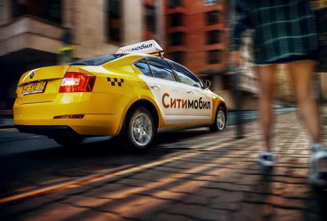 """Вакансия: Водитель такси """"Ситимобил"""""""