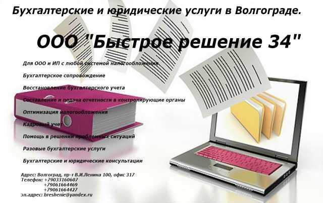 Бухгалтерские обслуживание в волгограде дневник по практике в ип для бухгалтера