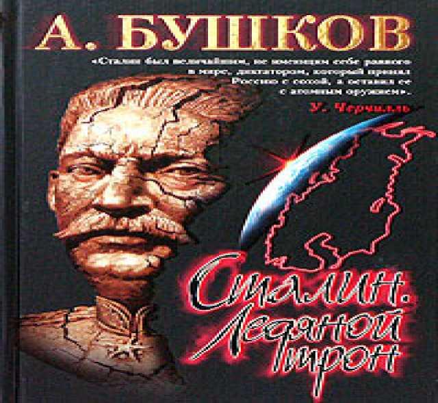 Продам: А,Бушков Сталин Берия 4книги