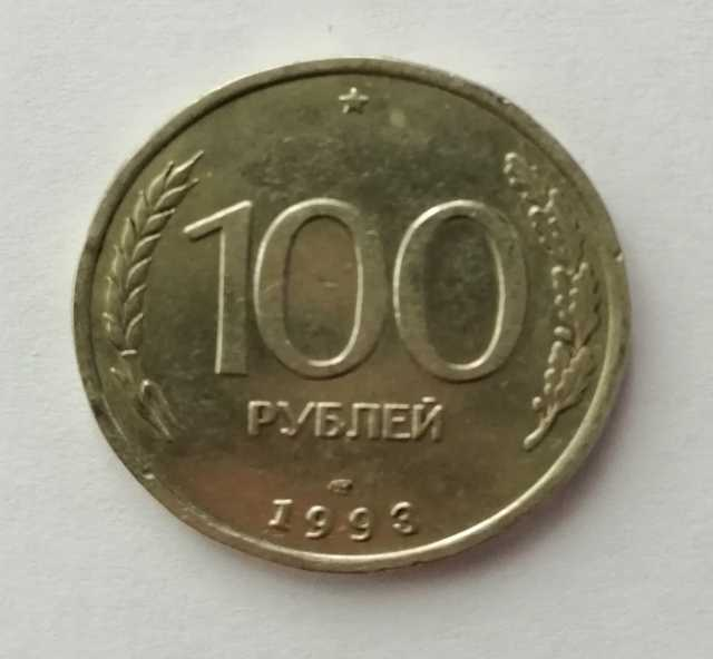 Продам: Монета 1993 года