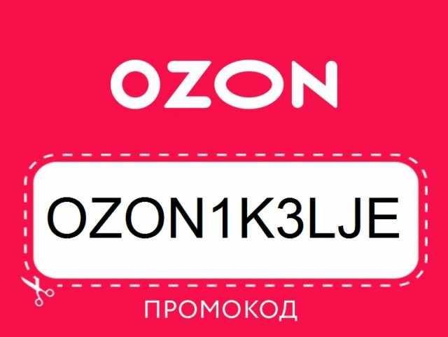 Отдам даром: Промокод Ozon (озон) ozon1K3LJE