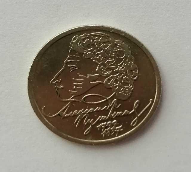 Продам: Монета Пушкин