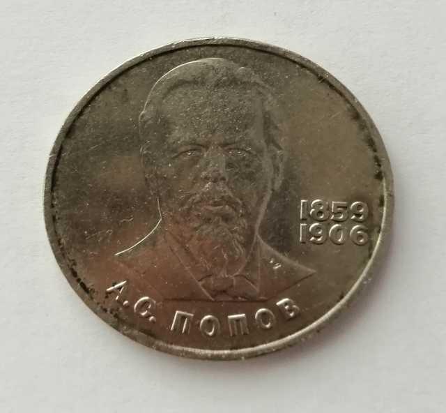 Продам: Монета 1984 года