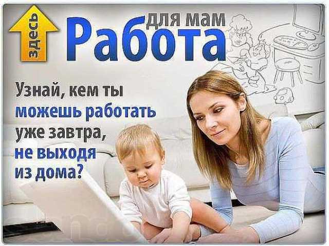 Вакансия: Работа на дому для мам в декрете