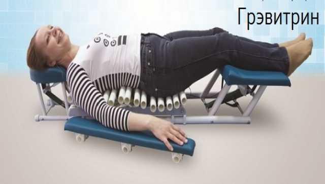 Предложение: Лечение остеохондроза цена тренажер