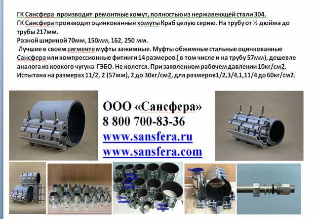 Продам: хомут ремонтныйКраб.зажимная муфта КРАБ