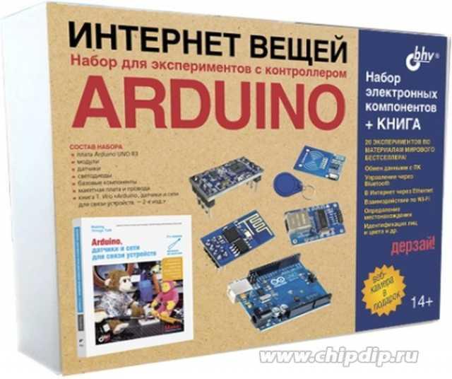 """Продам Набор Arduino """"Интернет Вещей"""""""