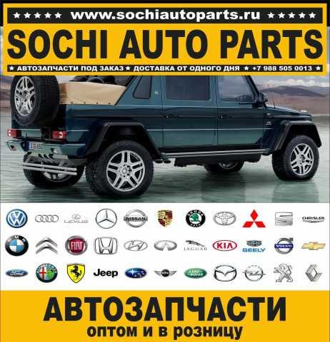 Продам: Автозапчасти в Сочи оптом и в розницу