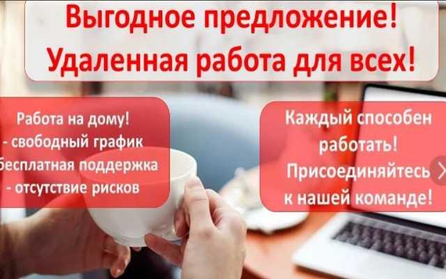 Работа удаленно вакансии ульяновск find freelance translators