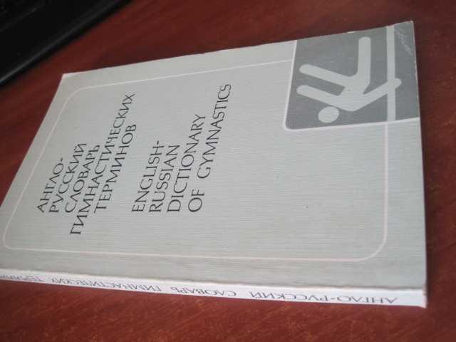 Продам: Гимнастические термины на английском