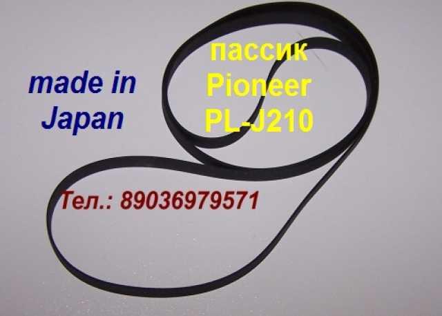Продам пассик ремень Pioneer PL-J210 Япония