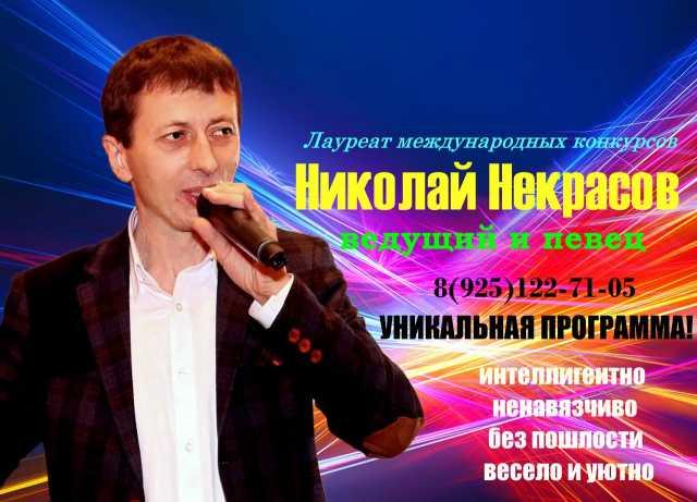 Предложение: Ведущий/тамада и певец+DJ свадьба 12000