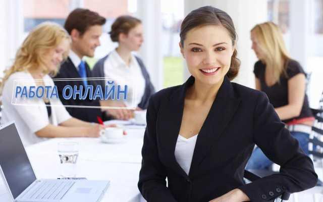 Работа онлайн находка работа в петухово