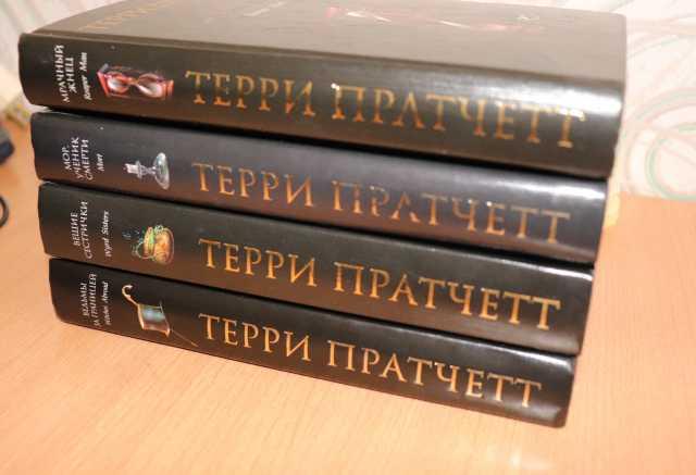 Продам: Книги Терри Пратчетта