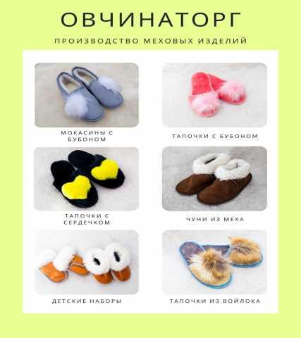 Продам Домашняя обувь от производителя