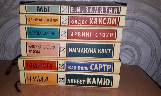 Продам: книги из серии Эксклюзивная классика
