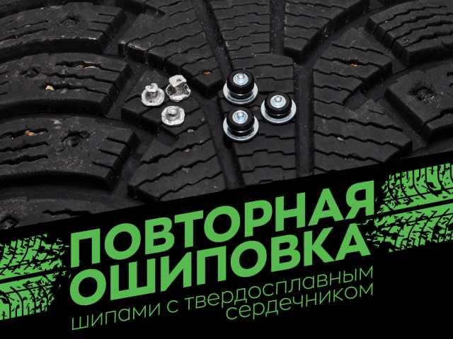 Предложение: Ошиповка зимней резины в Перми