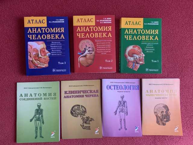 Продам: 3 тома Атлас Анатомия Человека + методич