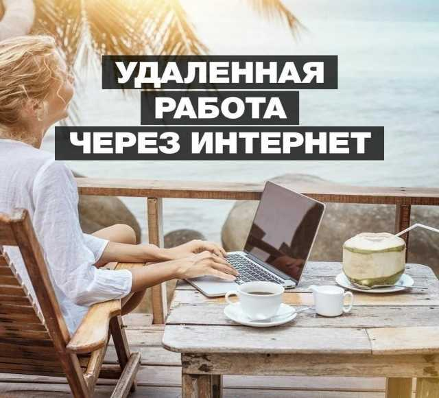 Вакансия: Менеджер в онлайн-офис