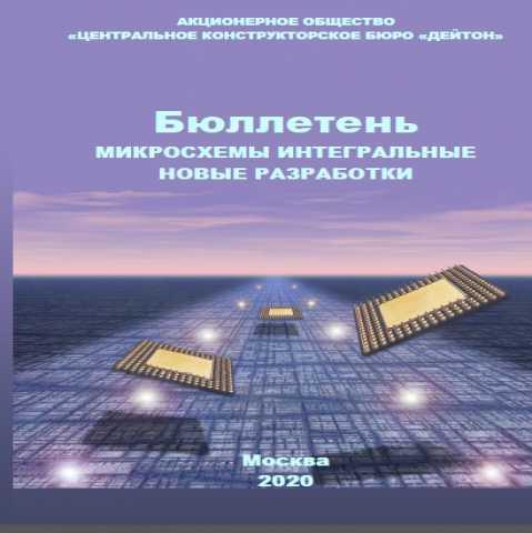 Продам: Бюллетень «Микросхемы интегральные. Новы