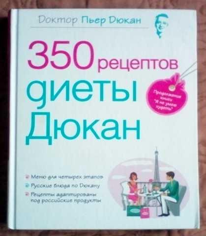 Продам: 350 рецептов диеты Дюкана - диета №1 в м