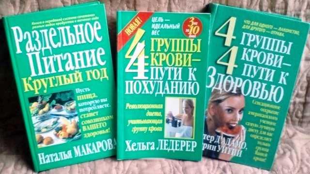 Продам: 4 группы крови - 4 пути к здоровью
