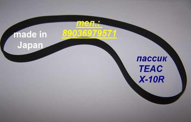 Продам ремень пассик Teac X-10R Japan