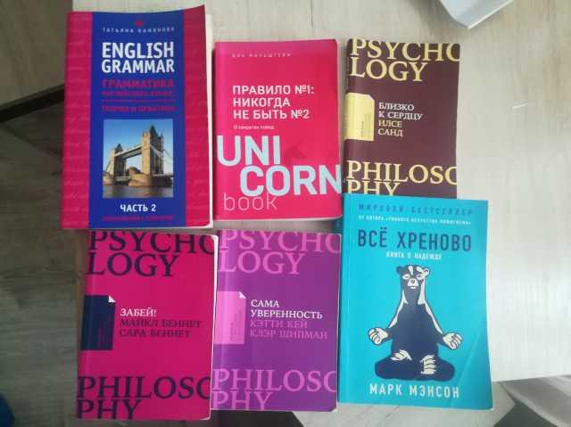 Продам: Книги по саморазвитию и психологии