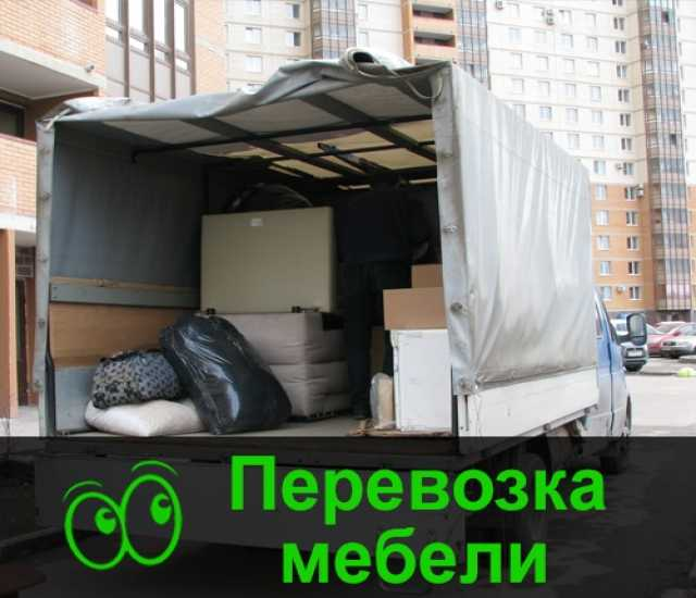 Предложение: Грузоперевозки, перевозка мебели Омск
