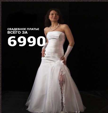 Предложение: Новое свадебно платье