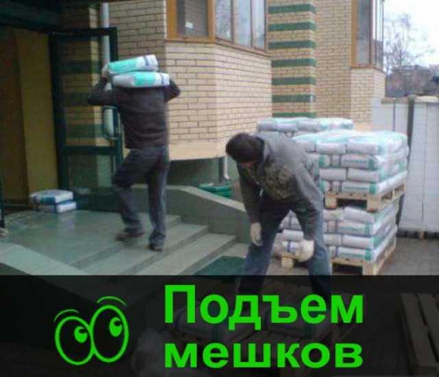Предложение: Подъем строительного материала Омск