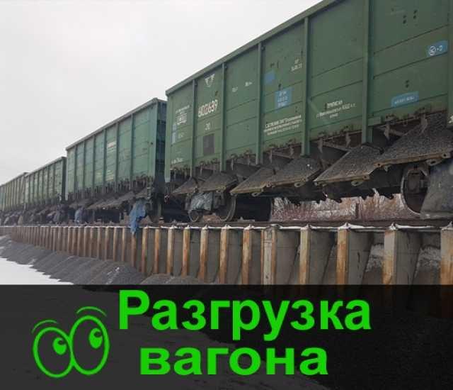 Предложение: Погрузка вагона разгрузка вагона