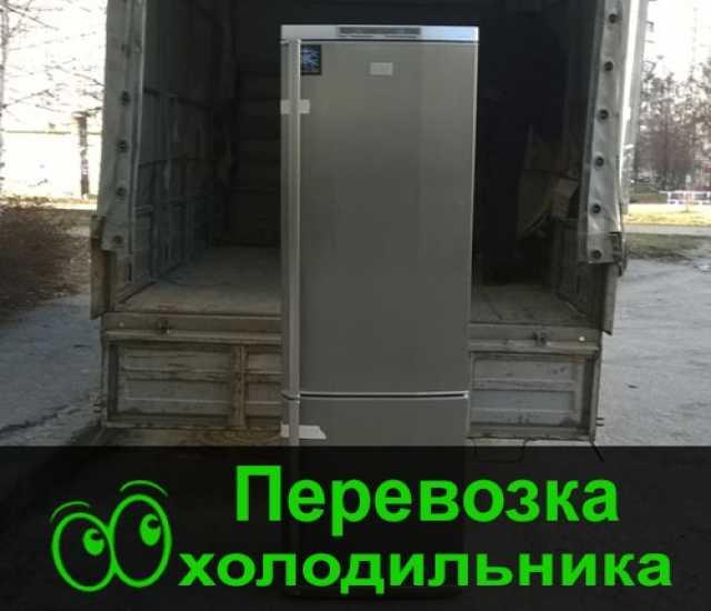 Предложение: Перевозка Холодильника Омск