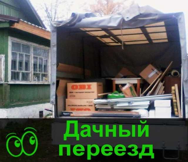 Предложение: Грузоперевозки Дачные Переезды Омск