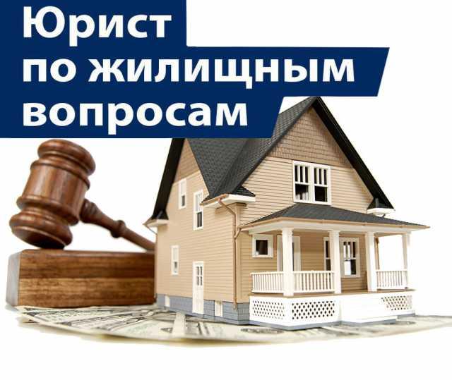 Предложение: Юристы по Жилищным вопросам/Недвижимости