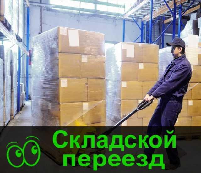 Предложение: Переезд офиса, склада Омск