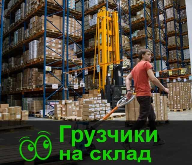 Предложение: Услуги Грузчиков для склада Омск