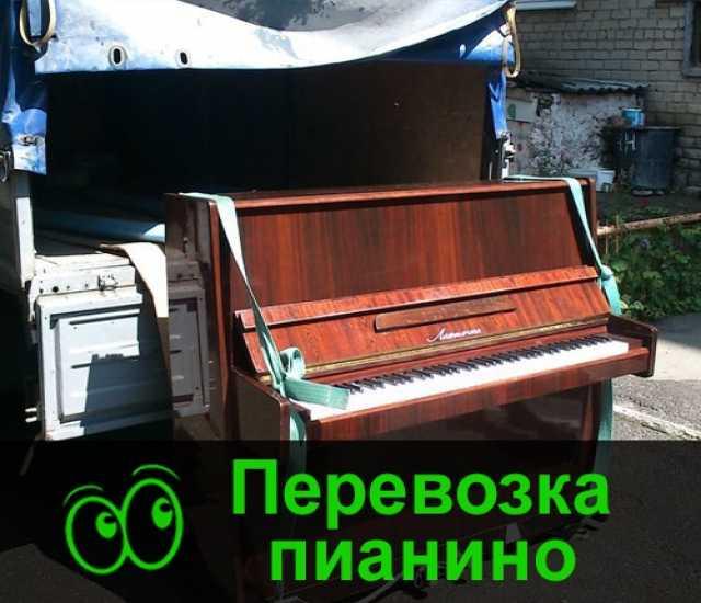 Предложение: Перевозка пианино по Омску и Области