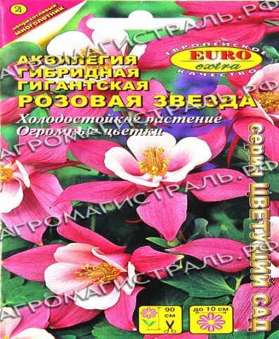 Продам Семена цветов