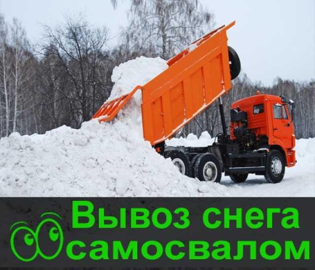 Предложение: Вывоз снега Омск Камаз самосвал