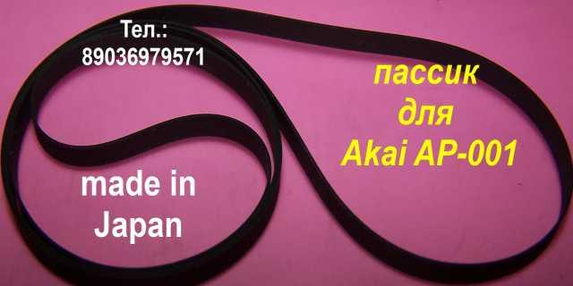 Продам пассик для Akai AP-001 made in Japan